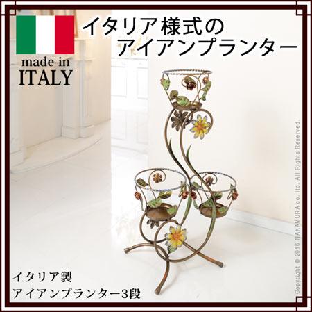 アイアンプランター 3段 Verona Accessaries ヴェローナアクセサリーズ イタリア製 完成品 42200123