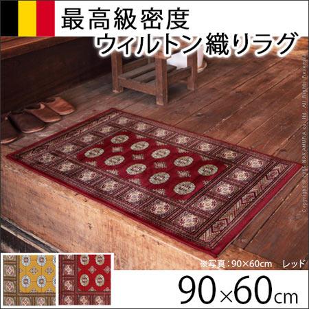 ウィルトン織玄関マット ブルージュ 90x60cm ベルギー製 51000071