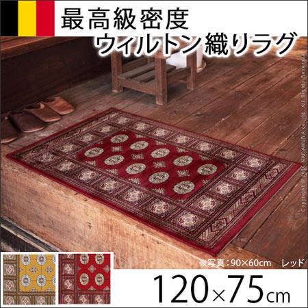 ウィルトン織玄関マット ブルージュ 120x75cm ベルギー製 51000073
