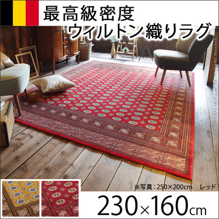ウィルトン織ラグ ブルージュ 230x160cm ベルギー製 51000077