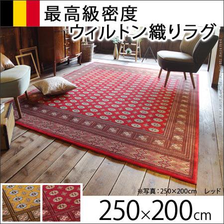 ウィルトン織ラグ ブルージュ 250x200cm ベルギー製 51000079