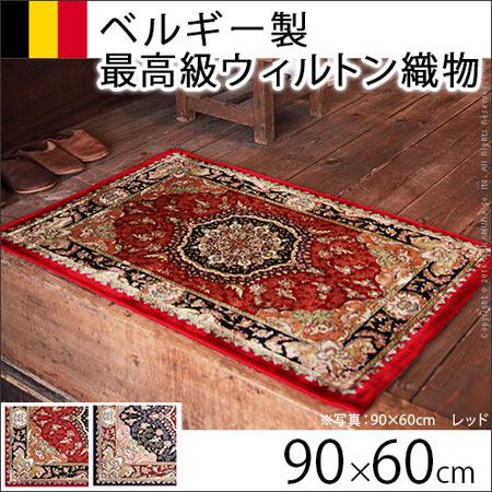 ウィルトン織玄関マット エルスタル 90x60cm ベルギー製 51000091