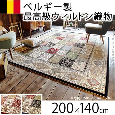 ウィルトン織ラグ リール 200x140cm ベルギー製 51000107