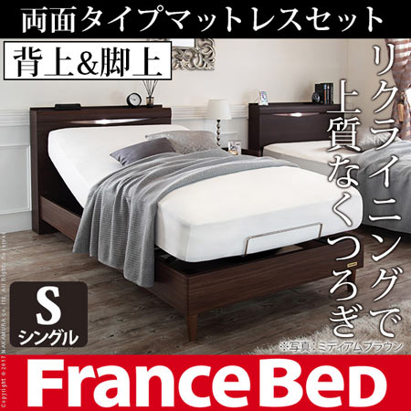 フランスベッド 電動リクライニングベッド Gradys グラディス シングル 両面タイプ マットレス付き 照明付き 棚付き コンセント付き i-4700641