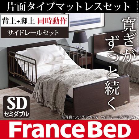 電動リクライニングベッド ジョエル セミダブルサイズ 1モーター 片面タイプマットレス+サイドレールセット 電動 リクライニング ベッド ベット i-4700680