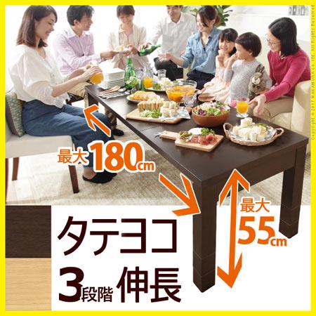 タテヨコ伸長式テーブル NINE ナイン 幅120~180cm 幅 高さ 3段階 調整 折れ脚 エクステンションテーブル 伸長テーブル 伸張式テーブル リビングテーブル おしゃれ 延びる 伸ばせる リビング テーブル 机 台 s0900046