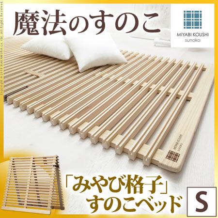 通気性2倍 折りたたみ収納 すのこベッド 二つ折りタイプ みやび格子 t0500017