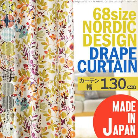 ノルディックデザインカーテン 幅130 丈135~260 一枚売り アジャスター フック付き 1.5倍ヒダ 2つ山 日本製 ドレープカーテン おしゃれ カーテン かーてん 33100617
