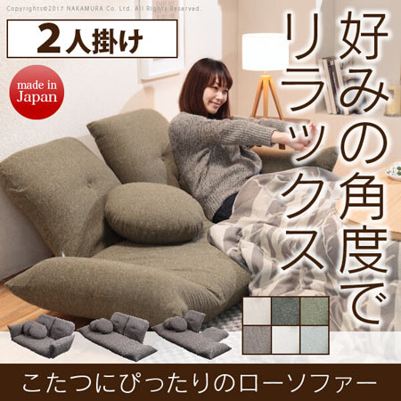 リクライニングローソファー 2人掛け フラビオ 日本製 ソファ ソファー sofa 71500007