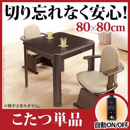 人感センサー 高さ調節付き ダイニングこたつテーブル Accord アコード 80x80 こたつ 単品 g0100065