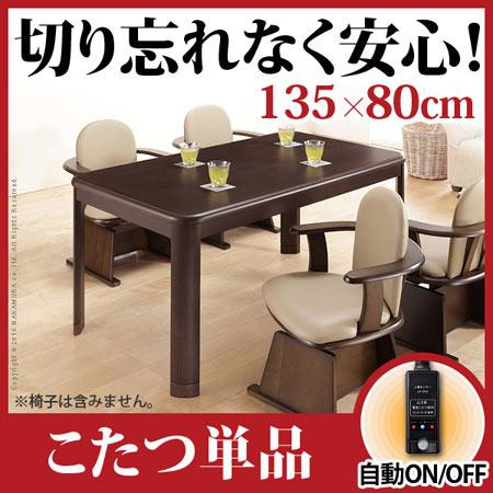 人感センサー 高さ調節付き ダイニングこたつテーブル Accord アコード 135x80 こたつ 単品 g0100068