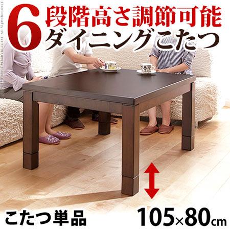 6段階 高さ調節 ダイニングこたつテーブル SKUTT スクット 105x80 こたつ 単品 こたつテーブル おしゃれ リビング ダイニング こたつ コタツ 炬燵 おこた g0100118