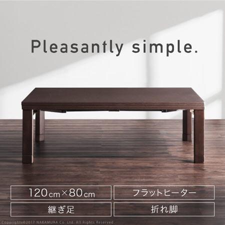 スクエア こたつテーブル BALT バルト 長方形 120x80 こたつ 単品 テーブルこたつ リビングテーブル ローテーブル 電気ごたつ おしゃれ 家具調 インテリア こたつ コタツ おこた テーブル 机 オールシーズン g0100264