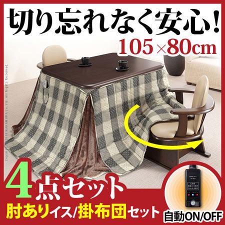 人感センサー 高さ調節付き ダイニングこたつテーブル Accord アコード 105x80 こたつ本体 専用省スペースこたつ掛け布団 肘付き回転椅子2脚 4点 セット i-2700105