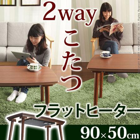 フラットヒーター こたつテーブル ブエノ 90x50 こたつ 単品 i-3301823
