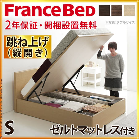 フランスベッド 跳ね上げ式ベッド Griffin グリフィン 縦開き シングル ゼルトスプリング マットレス付き フラットヘッドボード おしゃれ シンプル モダン ベッド ベット i-4700751