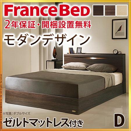 フランスベッド 棚付きベッド Gradys グラディス ダブル ゼルトスプリング マットレス付き 照明付き 棚付き コンセント付き i-4700775