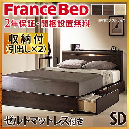 フランスベッド 収納ベッド 引出しタイプ Gradys グラディス セミダブル ゼルトスプリング マットレス付き 照明付き 棚付き コンセント付き おしゃれ シンプル モダン ベッド下収納付き ベッド ベット 収納 i-4700781