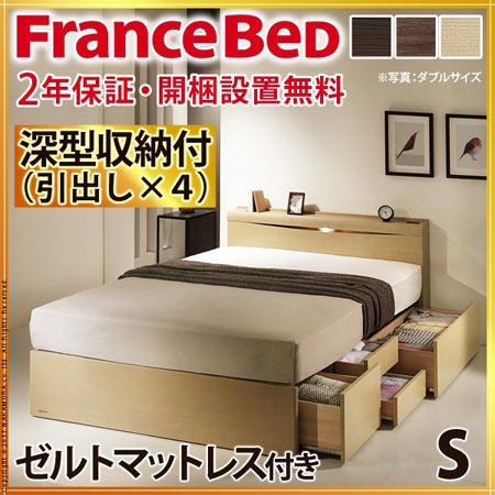 フランスベッド 収納ベッド 深型引出しタイプ Gradys グラディス シングル ゼルトスプリング マットレス付き 照明付き 棚付き コンセント付き おしゃれ シンプル モダン ベッド下収納付き ベッド ベット 収納 i-4700787