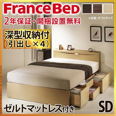 フランスベッド 収納ベッド 深型引出しタイプ Gradys グラディス セミダブル ゼルトスプリング マットレス付き 照明付き 棚付き コンセント付き おしゃれ シンプル モダン ベッド下収納付き ベッド ベット 収納 i-4700790