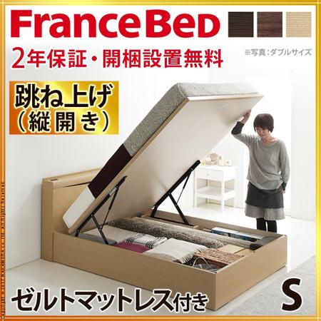 フランスベッド 跳ね上げ式 ベッド 縦開き Gradys グラディス シングル ゼルトスプリング マットレス付き 照明付き 棚付き コンセント付き 跳ね上げベッド 収納ベッド おしゃれ シンプル モダン ガス圧 跳ね上げ リフトアップ ベッド ベット i-4700796