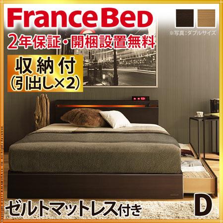 フランスベッド ライト 棚付きベッド 引き出し付き Craig クレイグ ダブル ゼルトスプリング マットレス付き 照明 棚付き i-4700864