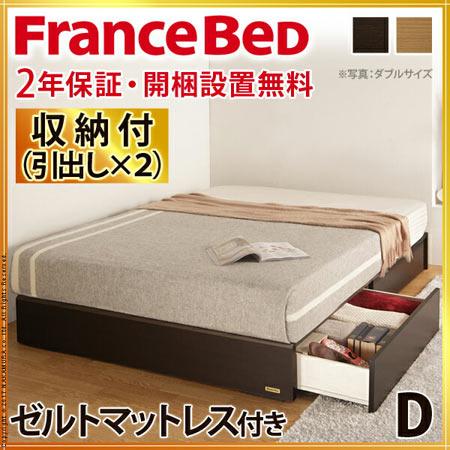 フランスベッド 収納ベッド Burt バート ダブル ゼルトスプリング マットレス付き ヘッドボードなし ダブルベッド おしゃれ 引出し ひきだし タンス 収納 ベッド ベット べっど べっと i-4700900