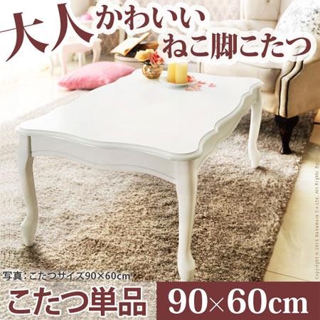 ねこ脚こたつテーブル フローラ 90x60 こたつ 単品 テーブルこたつ リビングテーブル ローテーブル 電気ごたつ おしゃれ かわいい 猫脚 猫足 ねこ脚 ねこ足 こたつ コタツ おこた テーブル オールシーズン i-5000001