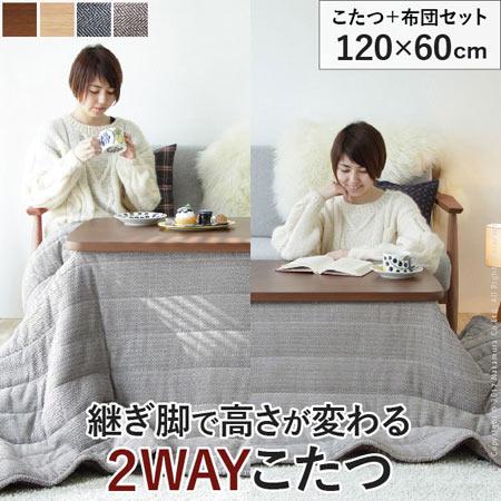 ソファに合わせて使える2WAYこたつ スノーミー 120x60 こたつ本体 ヘリンボーン織こたつ布団 2点 セット i-5700225