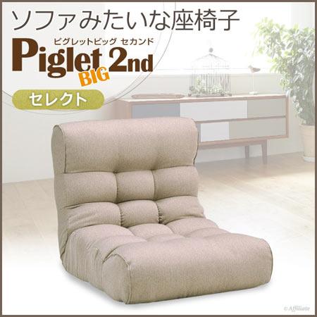 1人掛 リクライニング座椅子 幅80 ピグレット BIG 2nd セレクト ベージュ 布張り ポケットコイル リクライニングチェア リクライニングソファ ローチェア フロアソファ 座椅子 座いす 座イス かわいい コンパクト おしゃれ 贈り物 133750
