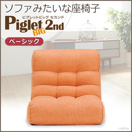1人掛 リクライニング座椅子 幅80 ピグレット BIG 2nd ベーシック オレンジ 布張り ポケットコイル リクライニングチェア リクライニングソファ ローチェア フロアソファ 座椅子 座いす 座イス かわいい コンパクト おしゃれ 贈り物 133754
