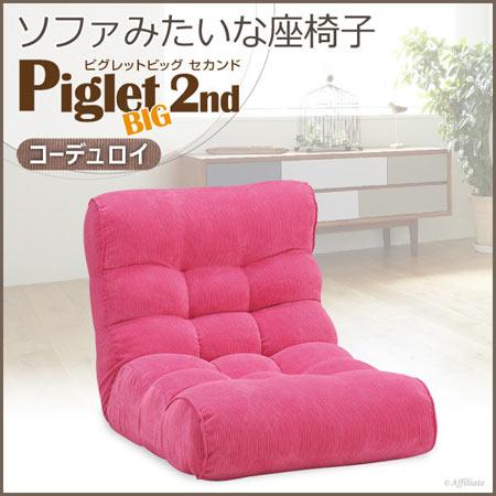 1人掛 リクライニング座椅子 幅80 ピグレット BIG 2nd コーデュロイ ピンク 布張り ポケットコイル リクライニングチェア リクライニングソファ ローチェア フロアソファ 座椅子 座いす 座イス かわいい コンパクト おしゃれ 贈り物 133762