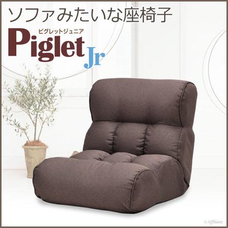 座イスソファ フロア�ェア 座イス リクライニング�ェア (トーン) ファミリー ソファ座椅� 1人掛�ソファー ピグレット 二人暮ら� Jr 一人用 座�� 一人暮ら� 座椅� TONE sofa パーソナル�ェア