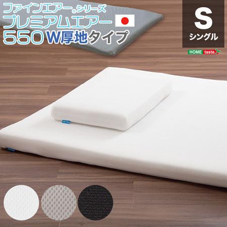ファインエアー(R)シリーズ 薄型マットレス W厚地タイプ プレミアムエアー スタンダード550 シングル 日本製 マットレス ベッドマットレス ベッド用マットレス おしゃれ 軽い 水洗い 清潔 難燃性 ベッド ベット マット マットレス sh-fao-550s