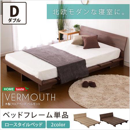 木製フロアベッド ベルモット VERMOUTH ダブル ベッドフレーム 単品 マットレス無し 木製 ローベッド ローベット おしゃれ 北欧 モダン ロー ロースタイル 低い 低床 ベッド ベット 新生活 wb-006d