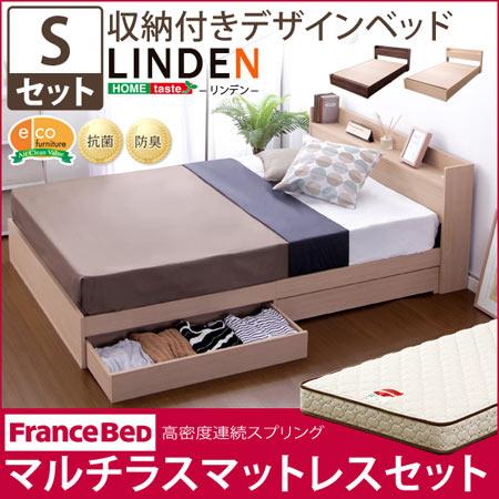 収納付きデザインベッド リンデン LINDEN シングル マルチラススーパースプリング マットレス付き 木製 日本製 チェストベッド 収納ベッド シングルベッド おしゃれ シンプル 収納 収納付き たんす タンス ベッド ベット 新生活 wb-004n-fn-mtl-s