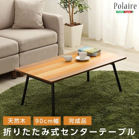 折りたたみ テーブル 完成品 Polaire ポレール 幅90cm フォールディングテーブル 折れ脚 天然木目 折りたたみ 折り畳み センターテーブル ローテーブル 木製 折畳み 折り畳み式テーブル 四角型 長方形 机 カフェテーブル