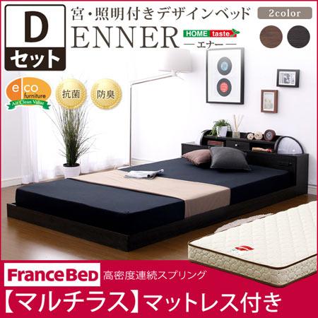 宮 照明付きデザインベッド エナー ENNER ダブル マルチラススーパースプリング マットレス付き 日本製 ローベッド ローベット ベッドロータイプ おしゃれ フロア ロータイプ ロー 低床 ベッド ベット 新生活 wb-005n-fn-mtl-d