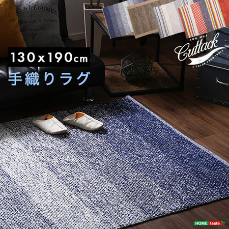 手織り ラグマット 130×190cm 長方形 Cuttack カタック インド綿 手織りラグ ハンドメイド 手作り 手織りラグ ばらつき 味 おしゃれ コットン100% 手織りラグマット リビングマット リビングカーペット 絨毯 ラグ カーペット マット 敷物 絨毯 新生活