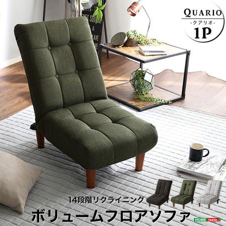 脚付きボリュームフロアソファ 1人掛け Quario クアリオ sh-01-qua1p