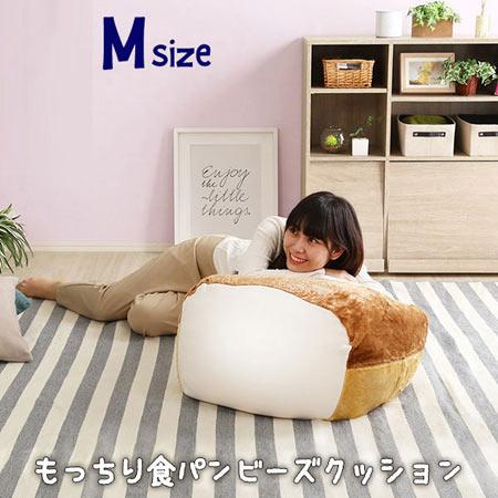 もっちり 食パン ビーズクッション Roti ロティ Mサイズ 幅54 奥行き53 高さ44 カバー 洗える 日本製 ビーズクッション ビーズソファ おしゃれ かわいい 背もたれ 座椅子 sh-07-rot-bbm