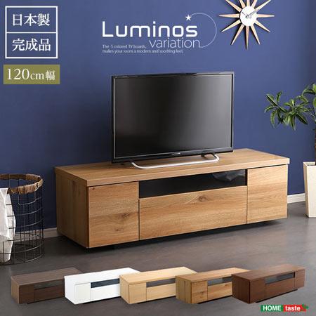 日本製 完成品 テレビ台 幅120cm luminos ルミノス 木製 フルオープン引出し 32インチ 37インチ 46インチ 薄型TV 4Kテレビ CD DVD ブルーレイ 収納 収納棚 スライドレール TVラック AV機器収納 AVボード ローボード