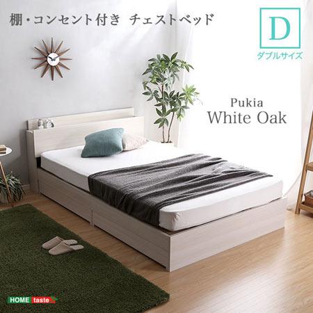 ベッドフレーム 収納付き Pukia プキア ダブル ホワイトオーク フレーム 単品 マットレスなし 宮付き 宮棚付き コンセント付き 木製 収納ベッド チェストベッド ダブルベッド おしゃれ 引き出し 収納 タンス たんす ベッド ベット べっど べっと stl-d-wok