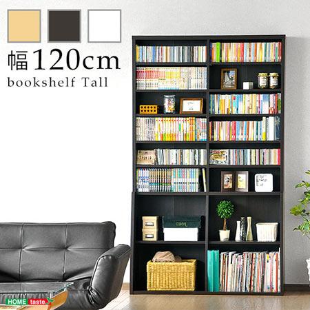 壁面収納 本棚 本収納 書棚 ブックシェルフ Tall 幅120cm CD収納 DVD収納 コミック収納 木製 ブックラック コミック 大型書籍 文庫本 ディスプレイラック ワンルーム