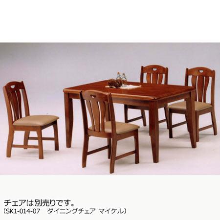 テーブル単品 木製ダイニングテーブル マイケル 幅135cm ブラウン