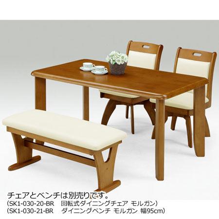 テーブル単品 4本脚 木製 ダイニングテーブル モルガン 幅120cm