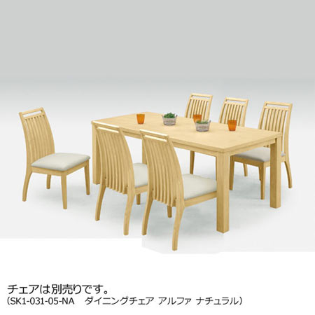 テーブル単品 木製 ダイニングテーブル アルファ 幅180cm ナチュラル