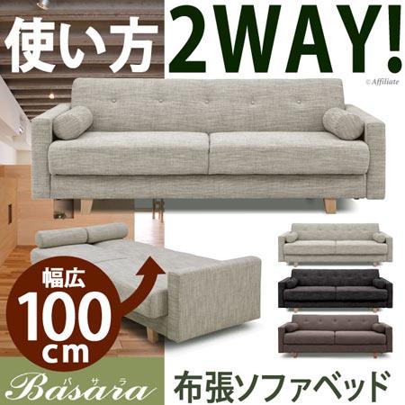 ソファーベッド 3人掛け Basara2 バサラ2 幅197 布張り ファブリック ◆ sk1-144-basara