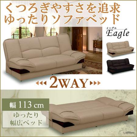 ソファーベッド 3人掛け EagleIII イーグルIII 幅187 合皮 レザー ◆ sk1-147-eagle