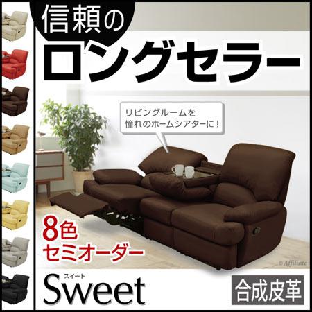 ソファー ハイバック Sweet スイート 合成皮革 APU 合皮レザー ◆ sk1-103-rl-apu